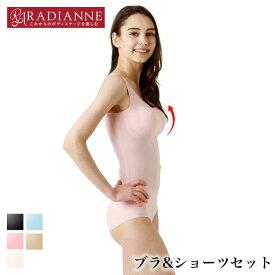 ラディアンヌ すっぴんナイトブラトップ ブラ&ショーツセット 全5色 全6サイズ