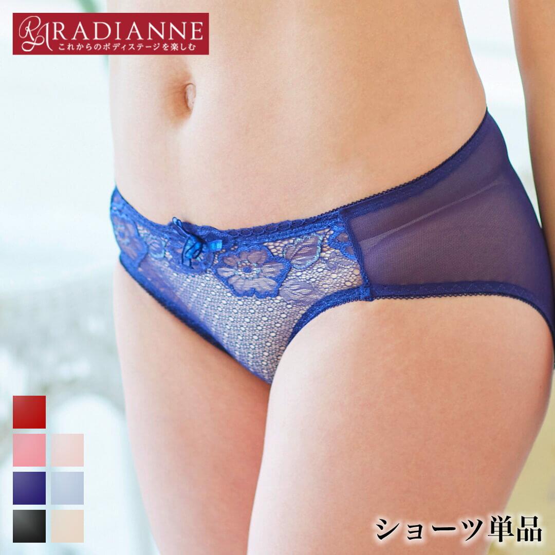 ラディアンヌ リフトアップ美胸ブラ ショーツ 単品 お揃い セット マッチング 全5色 全2サイズ