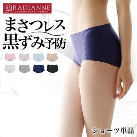 ラディアンヌ すっぴんナイトブラ ショーツ 単品 お揃い セット マッチング 全5色 全4サイズ