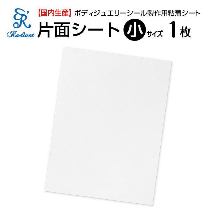 【Radiant片面シート 小(150x200mm)1枚】/ボディジュエリーシール製作用シート