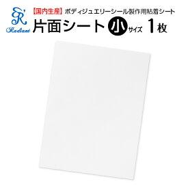 Radiant片面シート 小(150x200mm)/ボディジュエリーシール製作用シート