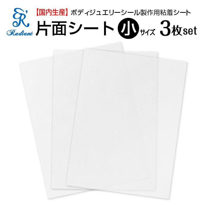 【Radiant片面シート 小(150x200mm)3枚set】/ボディジュエリーシール製作用シート