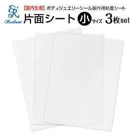3枚set 片面シート 小(150×200)/ボディジュエリーシール製作用Radiantシート