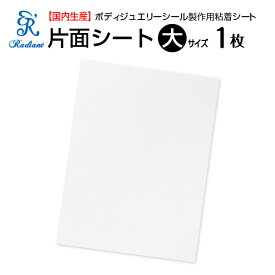 【Radiant片面シート 大(200x300mm)1枚】/ボディジュエリーシール製作用シート