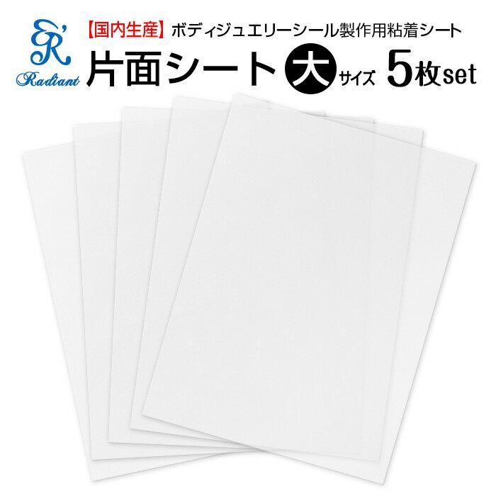 【Radiant片面シート 大(200x300mm)5枚set】/ボディジュエリーシール製作用シート