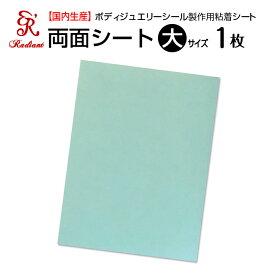 【Radiant両面シート 大(200x300mm)1枚】/ボディジュエリーシール製作用シート