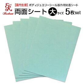 【Radiant両面シート 大(200x300mm)5枚set】/ボディジュエリーシール製作用シート