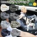 犬 小型犬 犬用 ランキング連続1位 ベッド 車 お出かけ アウトドア 防災 ドライブ用品 通年 カー用品 ベッド カドラー…