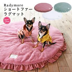 犬 小型犬 中型 大型犬 犬用 猫 猫用 ベッド マット ペット ファー ラグ フリル レース おしゃれ ブランド かわいい 返品交換不可Radymore ショートファーラグマット