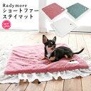 犬 小型犬 犬用 猫 猫用 ベッド マット ペット ファー フリル レース おしゃれ ブランド かわいい 返品交換不可Radymo…