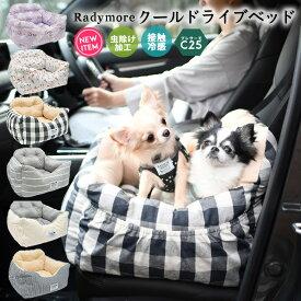 犬 小型犬 犬用 ベッド 車 お出かけ アウトドア 防災 ドライブ用品 通年 カー用品 ベッド カドラー 虫よけ 接触冷感 クール おしゃれ ブランド かわいい 返品交換不可クールドライブベッド Mサイズ