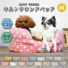 犬 小型犬 犬用 猫 猫用 ベッド カドラー マット クッション ペット プレサーモC-25 クール 防蚊 虫よけ おしゃれ ブランド かわいい 返品交換不可キルトラウンド ベッド Mサイズ