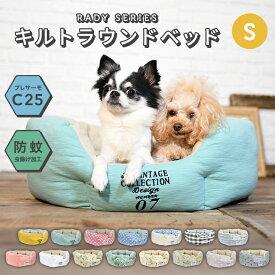 犬 小型犬 犬用 猫 猫用 ベッド カドラー マット クッション ペット プレサーモC-25 クール 防蚊 虫よけ おしゃれ ブランド かわいい 返品交換不可 キルトラウンド ベッド Sサイズ