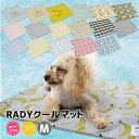 犬 小型犬 犬用 ランキング連続1位 猫 猫用 ベッド カドラー マット クッション ペット 冷蔵・冷凍不要 ひんやり ベッ…