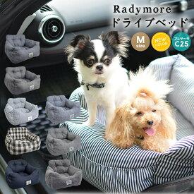 犬 小型犬 犬用 ランキング連続1位 ベッド 車 お出かけ アウトドア 防災 ドライブ用品 通年 カー用品 ベッド カドラー プレサーモC-25 サイズ交換OK/返品不可ドライブベッド M