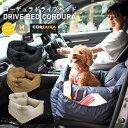 犬 小型犬 犬用 ベッド 車 お出かけ アウトドア 撥水 防汚 防油 防災 ドライブ用品 通年 カー用品 ベッド カドラー CO…