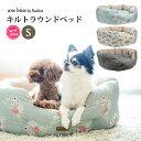 【予約商品8月3日順次発送】犬 小型犬 犬用 猫 猫用 ベッド ペット カドラー マット クッション おしゃれ ブランド か…