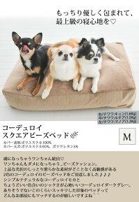 【予約商品8月23日順次発送】犬小型犬犬用猫猫用ベッドカドラーマットクッションペットおしゃれブランドコーデュロイかわいい返品不可スクエアビーズベッドM
