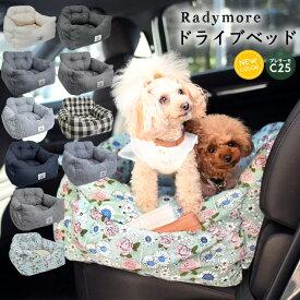 犬 小型犬 犬用 ランキング連続1位 ベッド 車 お出かけ アウトドア 防災 ドライブ用品 通年 カー用品 ベッド カドラー プレサーモC-25 おしゃれ ブランド かわいい ヒッコリー 返品交換不可ドライブベッド