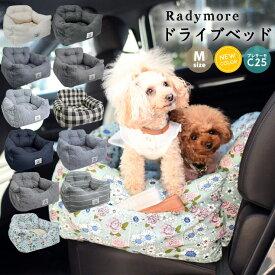 犬 小型犬 犬用 ランキング連続1位 ベッド 車 お出かけ アウトドア 防災 ドライブ用品 通年 カー用品 ベッド カドラー プレサーモC-25 おしゃれ ブランド かわいい ヒッコリー サイズ交換OK/返品不可ドライブベッド