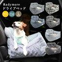 犬 犬用 ランキング連続1位 ベッド 車 お出かけ アウトドア 防災 ドライブ用品 通年 カー用品 ベッド カドラー プレサ…