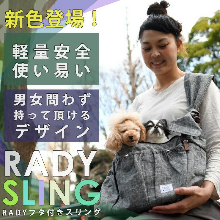 *メール便不可*【RADICA・ラディカ】RADYスリング(上蓋・底板付)【S】〜4Kgの小型犬向け【キャリーバッグ】【犬】【sling】dog】【Sling】【多機能 キャリー】【ラッピング対象外】【売れ筋】【ヒッコリー】