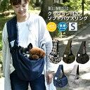 犬 小型犬 犬用 スリング バッグ 〜4Kg 防災 お出かけ 抱っこ お散歩 返品交換不可 半額祭ハグスリング Sサイズ