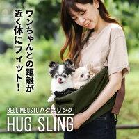 【犬イヌドックdog小型犬犬用】【S】〜4Kgの小型犬向けスリング防災carrybagslingクッションRADICAラディカBellimbustoライトソフトスリングSサイズ