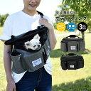 犬 小型犬 犬用 スリング バッグ 〜3Kg 小型犬 キャリーバッグ 防災 避難 お出かけ 抱っこ お散歩 コンパクト ボディ…