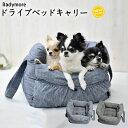 犬 小型犬 犬用 ランキング連続1位 ベッド キャリー 〜7Kg 防災 キャリーケース 通院 アウトドア ドライブ用品 通年 …