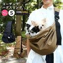 犬 猫 小型犬 犬用 猫用 スリング バッグ 〜4Kg 小型犬 キャリーバッグ アウトドア 撥水 防汚 防災 避難 CORDURA (R) …