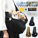 犬 猫 小型犬 犬用 猫用 スリング バッグ 〜7Kg 小型犬 キャリーバッグ アウトドア 撥水 防汚 防災 避難 CORDURA (R) …