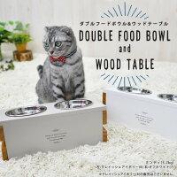 ダブルフードボウル&ウッドテーブル