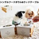 犬 小型犬 犬用 猫 猫用 食器台 フードボウル food bowl 天然木 wood お皿付 ドックフード 返品交換不可 お試しシング…