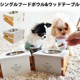 犬 小型犬 犬用 猫 猫用 食器台 フードボウル food bowl 天然木 wood お皿付 ドックフード 返品交換不可 お試し価格シングルフードボウル&ウッドテーブル
