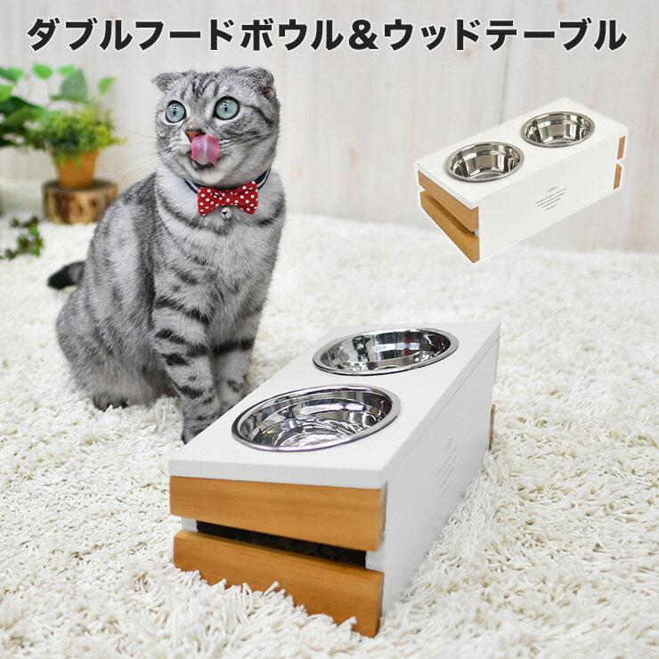 猫 猫用 食器台 フ ードボウル food bowl 天然木 wood お皿付 食器台フード 返品交換不可 お試し価格ダブルフードボウル&ウッドテーブル