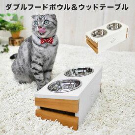 猫 猫用 食器台 フ ードボウル food bowl 天然木 wood お皿付 食器台フード ごはん 返品交換不可ダブルフードボウル&ウッドテーブル