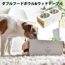 犬 小型犬 犬用 食器台 フードボウル food bowl 天然木 wood お皿付 ドッグフード 返品交換不可ダブルフードボウル&ウ…