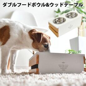 犬 小型犬 犬用 食器台 フードボウル food bowl 天然木 wood お皿付 ドッグフード 返品交換不可ダブルフードボウル&ウッドテーブル