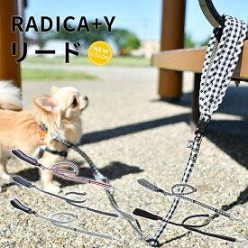犬 小型犬 犬用 ランキング連続1位 リード ファッションリード カフェリード 散歩 おでかけ 胴輪 ハーネス 首輪 カラー おしゃれ かわいい 返品不可 メール便可RADICA+Y リード