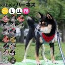 犬 小型犬 犬用 ハーネス 犬具 胴輪 散歩 お出かけ 簡単装着 おしゃれ かわいい ブランド 返品交換不可 メール便可RAD…