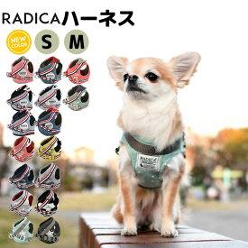 犬 小型犬 犬用 ランキング連続1位 ハーネス 犬具 胴輪 散歩 お出かけ 簡単装着 ヒッコリー おしゃれ かわいい ブランド 返品交換不可 メール便可RADYハーネス S M