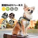 犬 小型犬 犬用 ハーネス 犬具 胴輪 散歩 お出かけ お散歩グッズ 防蚊 虫よけ 簡単装着 おしゃれ かわいい ブランド …