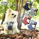 犬 小型犬 犬用 ハーネス 犬具 胴輪 散歩 お出かけ 簡単装着 おしゃれ かわいい ブランド 返品交換不可 *1点のみメー…
