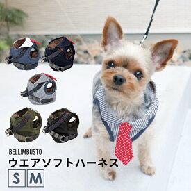 犬 小型犬 犬用 ハーネス 犬具 胴輪 散歩 お出かけ 簡単装着 おしゃれ かわいい ブランド 返品交換不可 *1点のみメール便選択可*ウェア ソフトハーネス