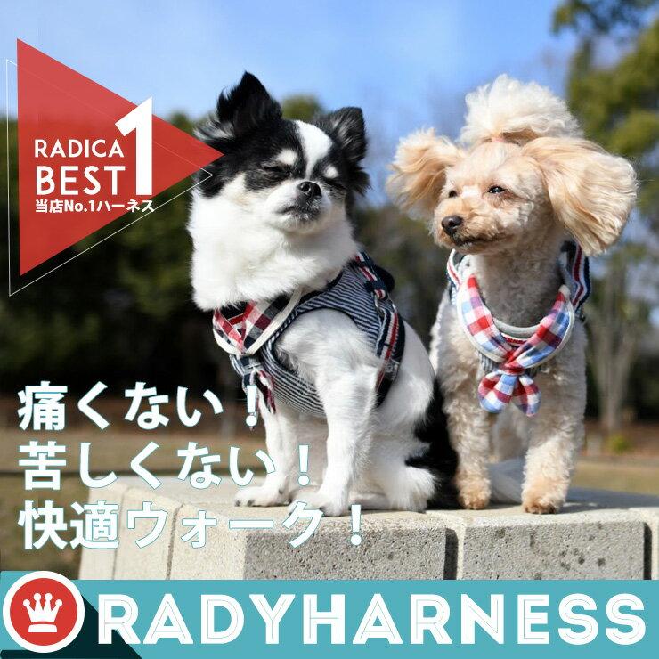 ○RADY セット NO,2/返品交換不可○*1点のみメール便選択可*【RADICA・ラディカ】RADYハーネス*S/Mサイズ【胴輪】【犬 dog】【harness】【ハーネス】【はーねす】【Harness】【ヒッコリー】