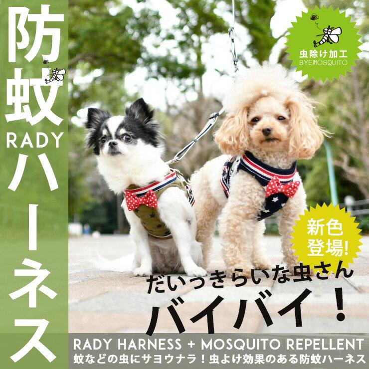 *1点のみメール便選択可*【RADICA・ラディカ】防蚊RADYハーネス*L/LL/FBサイズ【胴輪】【犬 dog】【harness】【ハーネス】【はーねす】【Harness】【お散歩グッズ】【防蚊加工】