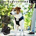 犬 小型犬 犬用 ハーネス 犬具 胴輪 散歩 お出かけ 簡単装着 おしゃれ かわいい ブランド 返品交換不可 *1点のみメール便選択可* ■まとめ買いクーポン対象■ウェア ソフトハーネス