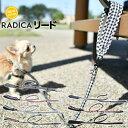 犬 小型犬 犬用 ランキング連続1位 リード ファッションリード カフェリード 散歩 おでかけ 胴輪 ハーネス 首輪 カラー おしゃれ かわいい 返品交換不可 *1点のみメール便選択可* ■まとめ買いクーポン対象■RADY リード