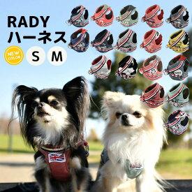 犬 小型犬 犬用 ランキング連続1位 ハーネス 犬具 胴輪 散歩 お出かけ 簡単装着 ヒッコリー おしゃれ かわいい ブランド 返品交換不可 *1点のみメール便選択可* 半額祭RADYハーネス